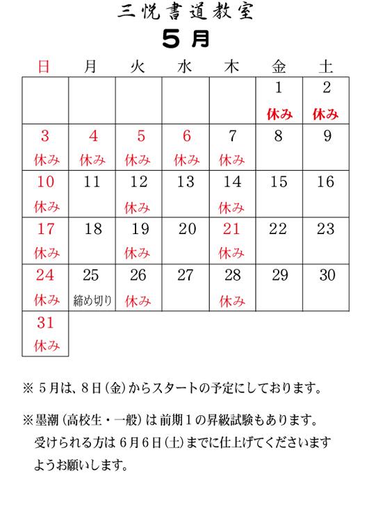 2020_5月カレンダーA4jpg
