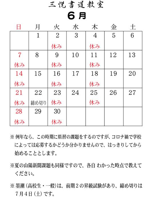 2020_6月カレンダーA4jpg