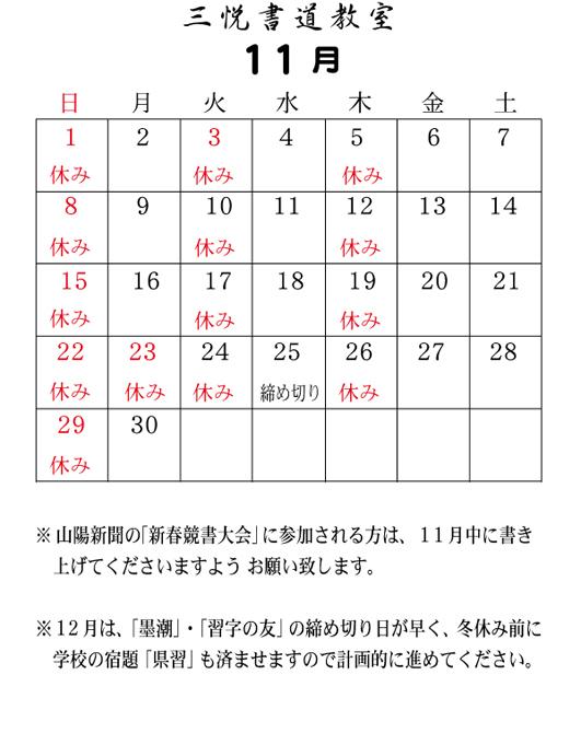 2020_11月カレンダーA4jpg