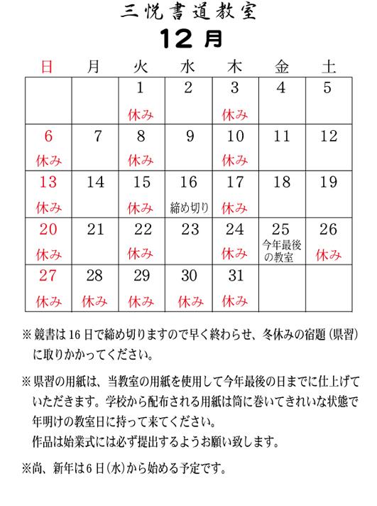 2020_12月カレンダーA4jpg