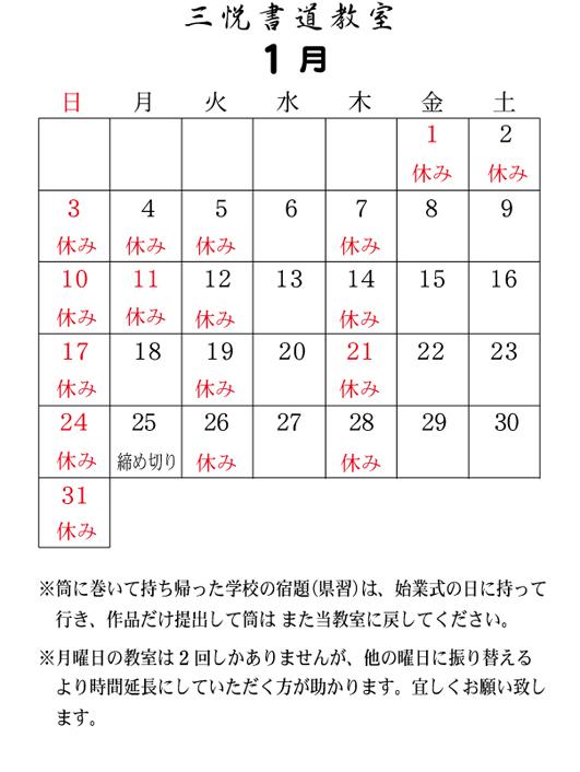 2021_1月カレンダーA4jpg
