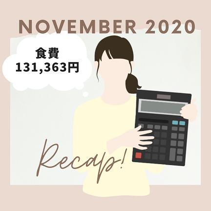 20201130food.png