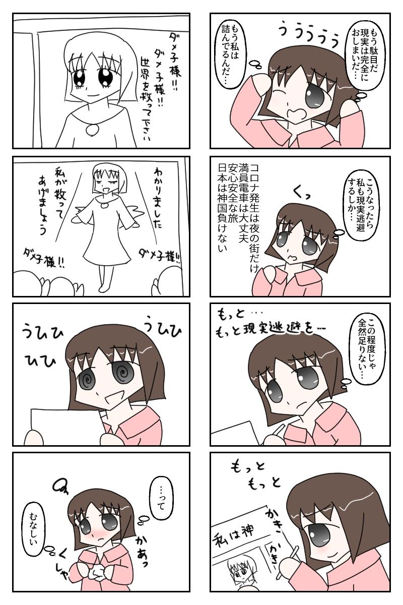 genjitutouhi3.jpg