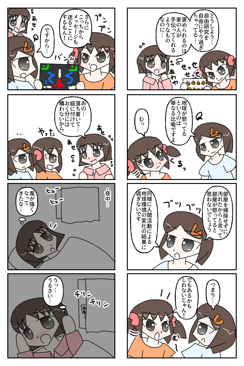jiyuukenkyuu3.jpg