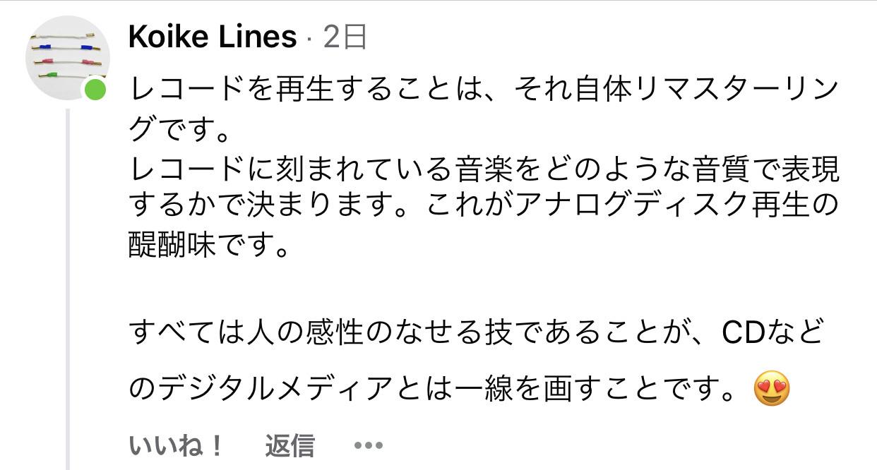 koike さん 02