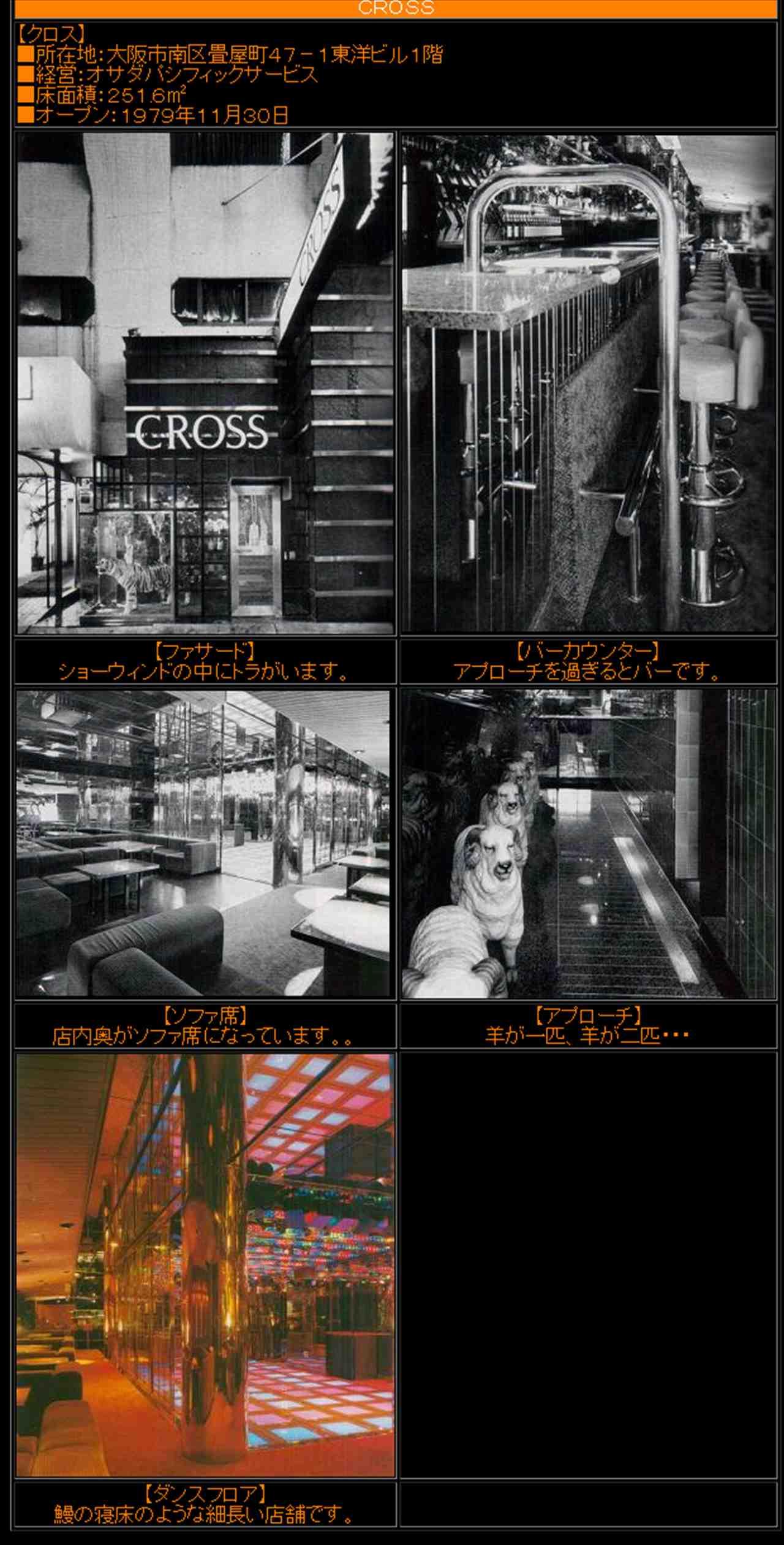 Cross 01_R