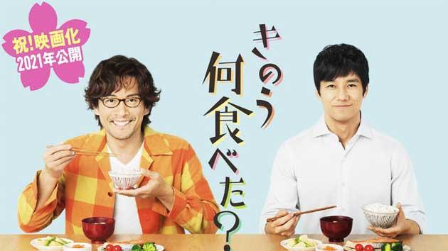 【シーズン2が観たかったけど…】『きのう何食べた?』映画化決定でシロさんとケンジがスクリーンに