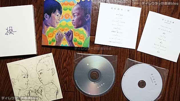 岡村靖幸,約4年ぶりNEWアルバム『操』4/1発売 DX版がスゴ過ぎる!