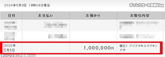 いつも応援ありがとうございます! 早速、持続化給付金の100万円が振り込まれました(謝)