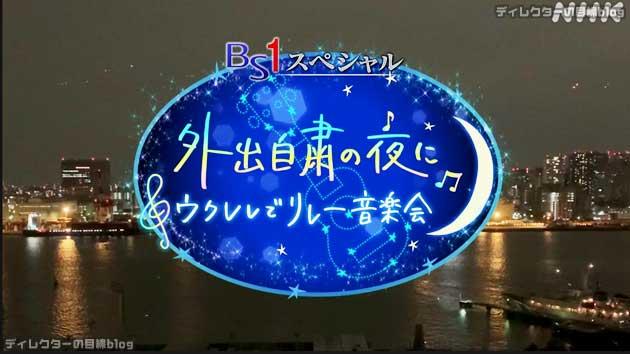 NHK BS1スペシャル「外出自粛の夜に~ウクレレでリレー音楽会~」に感動! ※見逃し配信アリ