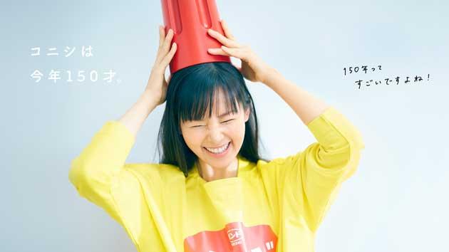 【CM】企画のセンスの良さに脱帽! 小西真奈美「ボンドガール」になる!