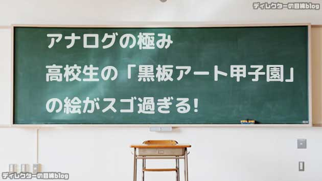 アナログの極み 高校生の「黒板アート甲子園」の絵がスゴ過ぎる!