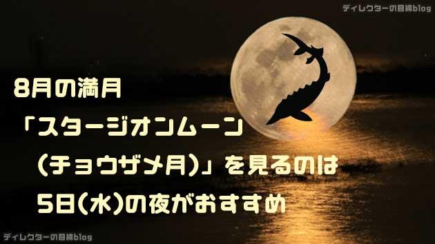 8月の満月「スタージオンムーン(チョウザメ月)」を見るのは5日(水)の夜がおすすめ