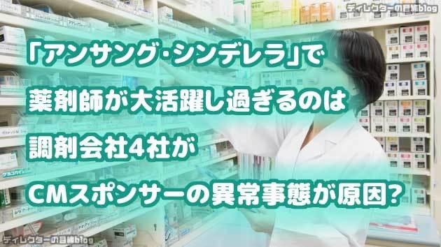 「アンサング・シンデレラ」で薬剤師が大活躍し過ぎるのは調剤会社4社がCMスポンサーの異常事態が原因?