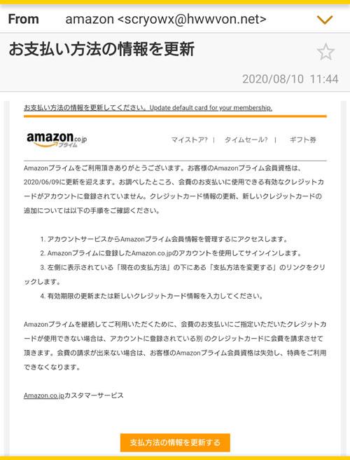 【注意喚起】「お支払い方法の情報を更新」と言うAmazonからのメールはフィッシング詐欺