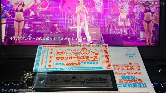 サザンオールスターズ42周年 無観客ライブの「紙チケット」と「銀テープ」が届きました!