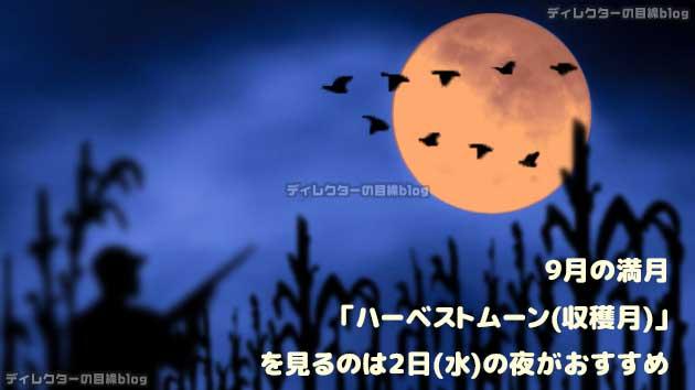 9月の満月「ハーベストムーン(収穫月)」を見るのは2日(水)の夜がおすすめ