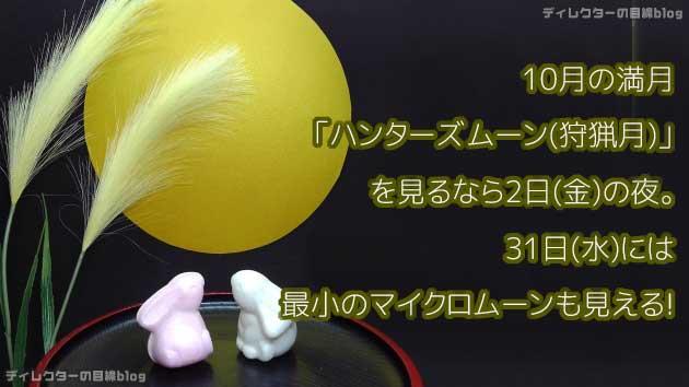 10月の満月「ハンターズムーン(狩猟月)」を見るなら2日(金)の夜。31日(水)には最小のマイクロムーンも見える!