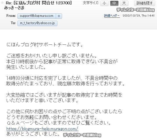 にほんブログ村サポートチーム