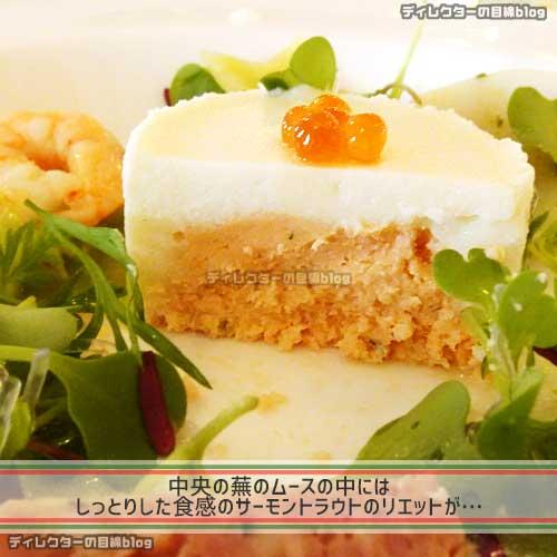 蕪のムースの中にはしっとりした食感のサーモントラウトのリエット