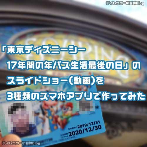 「東京ディズニーシー17年間の年パス生活最後の日」のスライドショー(動画)を3種類のスマホアプリで作ってみた