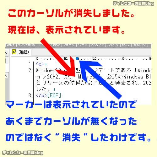 Windows 10 October 2020 Update(20H2):不具合「カーソルが文字入力中に消失してしまう」の短期的な解決策