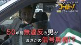 NHK 第43回 創作テレビドラマ大賞「ゴールド!」 (2020/3/27) 感想