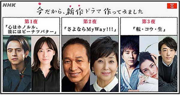 NHKテレワークドラマ「今だから、新作ドラマ作ってみました」5/30(土)3本連続アンコール放送決定!
