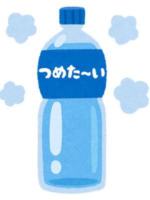 drink_petbottle_tsumetai.jpg