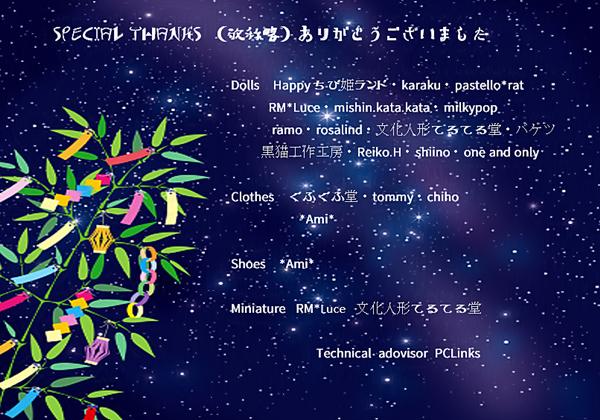 森カフェ七夕 ST