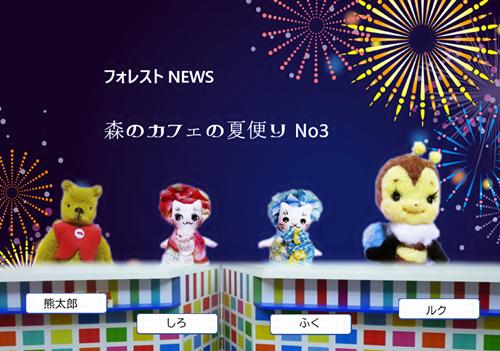 森カフェ夏便り3-1