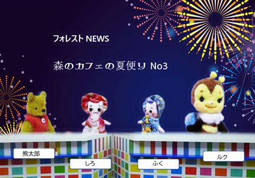 森カフェ夏便り3-2