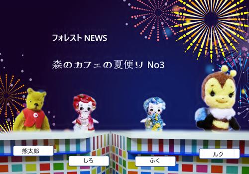 森カフェ夏便り3-32