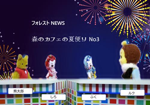 森カフェ夏便り3-29