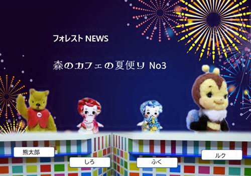森カフェ夏便り3-33