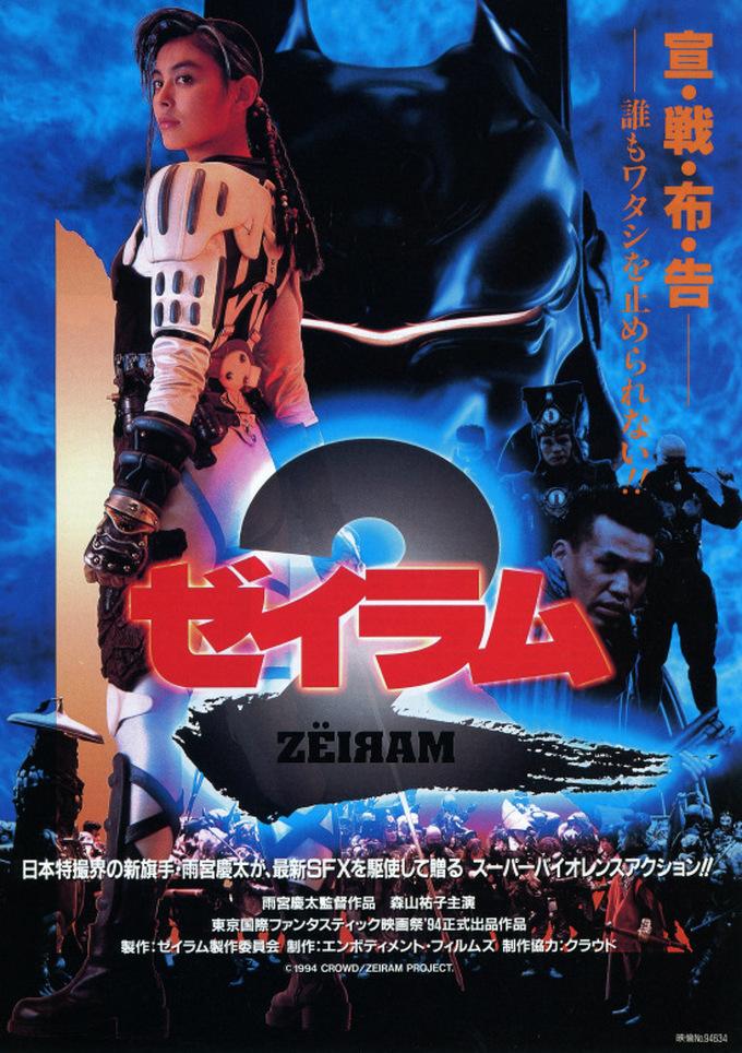 『ゼイラム2』ポスター画像