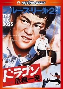 『ドラゴン危機一発』日本語版収録DVD