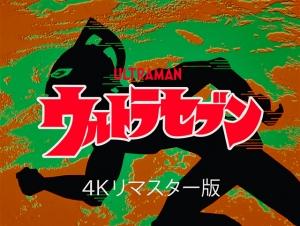 『ウルトラセブン』4Kリマスター版放送