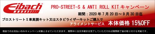 eib2020-7-9PRO-STREET-S-1.png