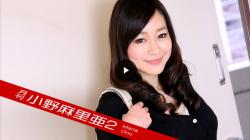【月刊 小野麻里亜2】の極上ビデオを見る