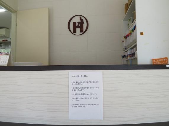 4A04 平井動物病院 0424