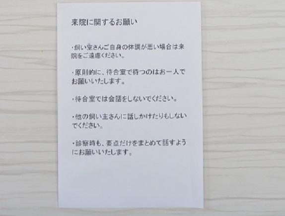 5A04S 平井動物病院 0424