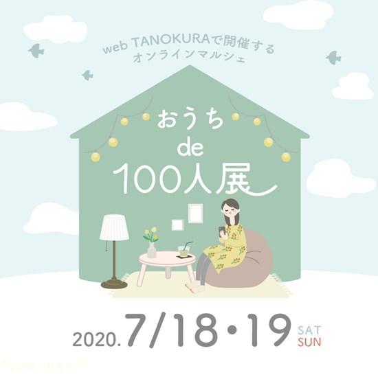 s-おうちde100人展_メインビジュアル_日付入り