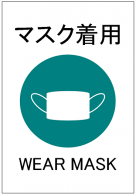マスク着用(WEAR MASK)のポスターテンプレート