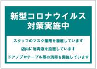 新型コロナウイルス対策実施中の貼り紙テンプレート