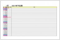 2021年(令和3年)予定表