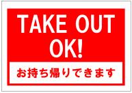 TAKE OUT OK(お持ち帰りできます)のポスターテンプレート