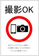 撮影OKのポスターテンプレート