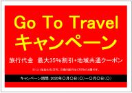 Go To Travelキャンペーンのポスターテンプレート