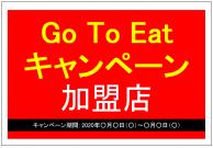 Go To Eatキャンペーン加盟店のポスターテンプレート